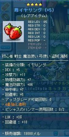 苺イヤ最終形態w