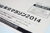 BL140129東京マラソン案内3IMGP3055