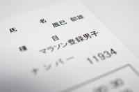 BL140129東京マラソン案内1IMGP3047