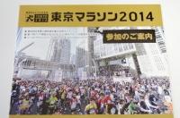 BL140129東京マラソン案内2IMGP3054