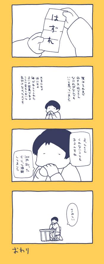 凶以下_B