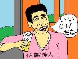 佐藤隆太 (・ω・)モニュ?