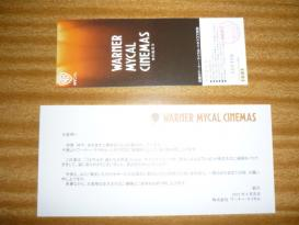映画観賞券