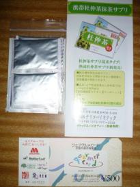ジェフグルメカード(500塩分)&杜仲茶サンプル