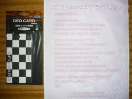 つり下げ式消臭剤 DEO CARD