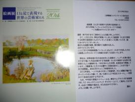 絵画展パンフレット