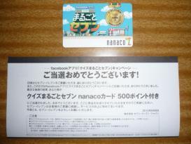 nanakoカード(500ポイント付き)