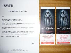 映画観賞券(アメイジング・スパイダーマン)