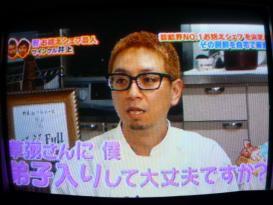 『ぷっ』すま お抱えシェフ-1グランプリ