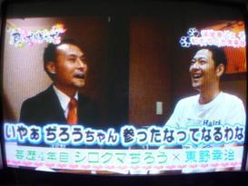 シロクマぢろう&東野幸治