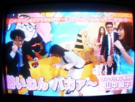 矢作&大久保さん&小木&山中絢子