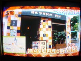 ぷっすま激辛部道場破りツアー!
