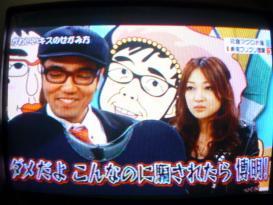 小木&大橋沙代子