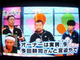 東野幸治&ケンドーコバヤシ&綾部祐二