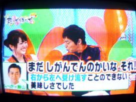 相内優香&今田耕司