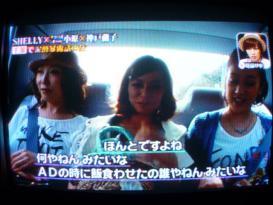 小原正子&神戸蘭子&SHELLY