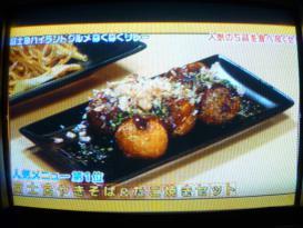 富士宮やきそば&たこ焼きセット