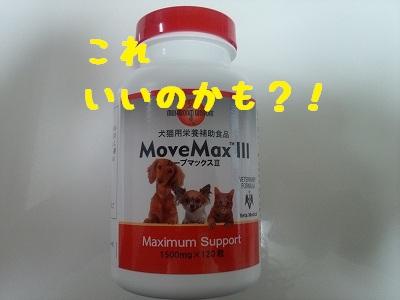 movemax.jpg