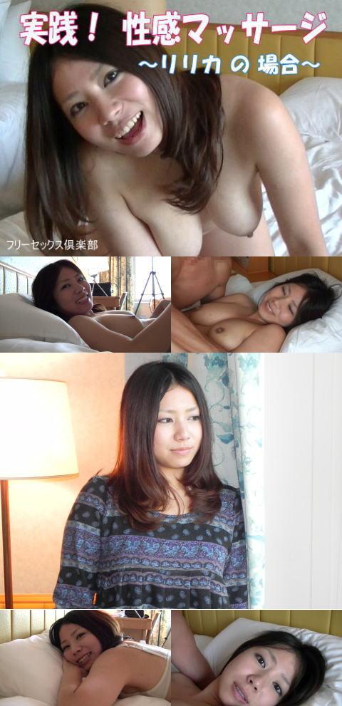 性感マッサージ 無料サンプル 美鈴リリカ