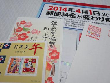 IMG_0121hagaki2014-1.jpg