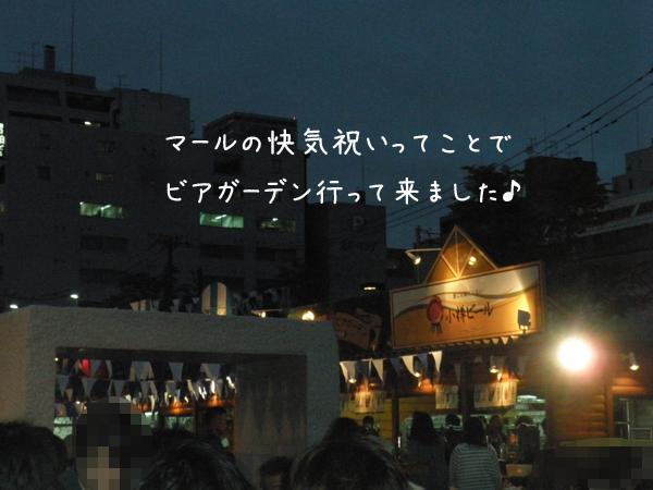 beer_20120802235520.jpg