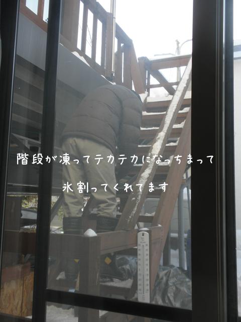 kaidan_20130103203205.jpg