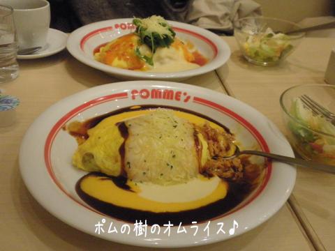 omuraisu_20130308204125.jpg