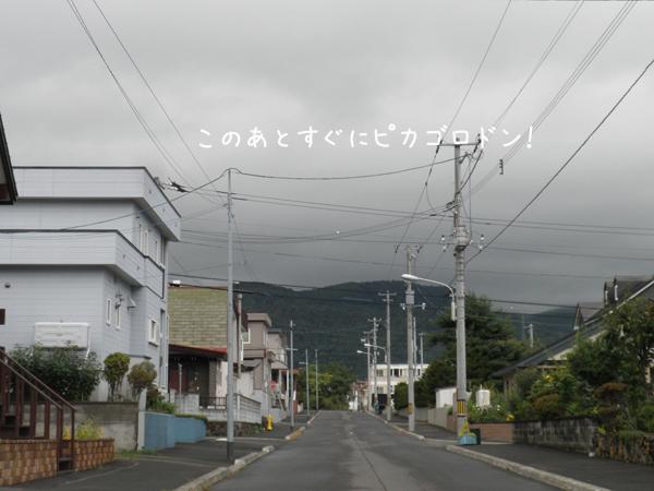 sora_20121011192518.jpg
