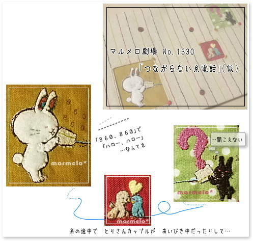 布絵雑貨職人テルミの日記帳-No.1330