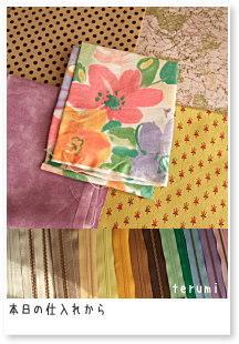 布絵雑貨職人テルミの日記帳-仕入れ