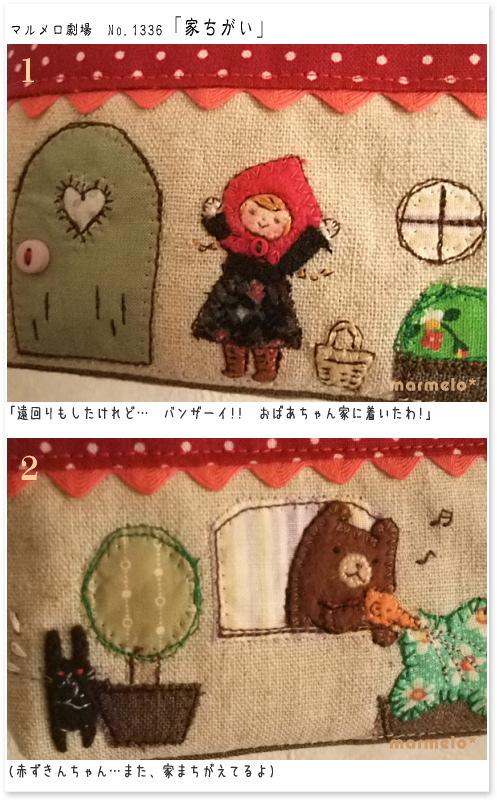 布絵雑貨職人テルミの日記帳-マルメロ劇場No.1336