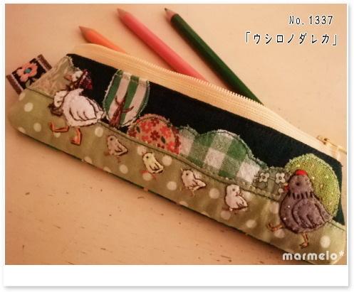 marmelo*テルミの制作日記と日々のつれづれ 「日記は心の小箱」-No.1337