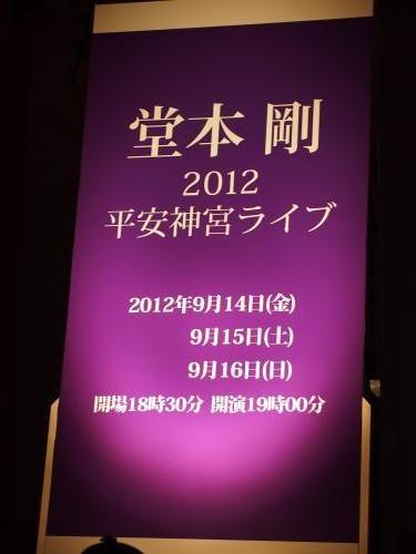 20120917_3.jpg