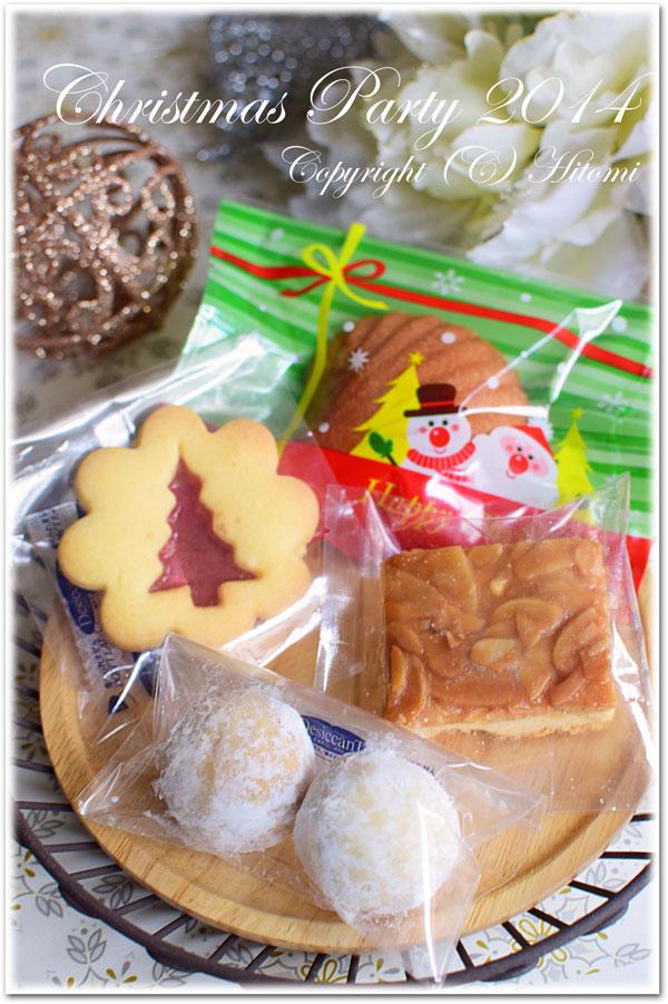 クリスマスパーティー焼き菓子セット