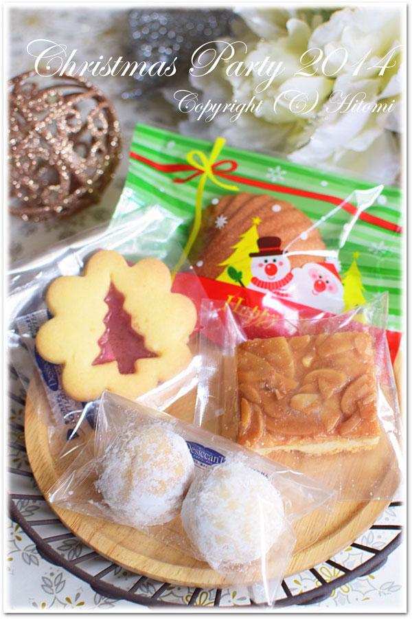 クリパ焼き菓子セット2014
