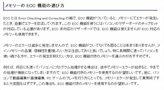 メモリのECC機能