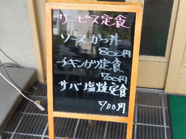 とき和チキンカツ (3)