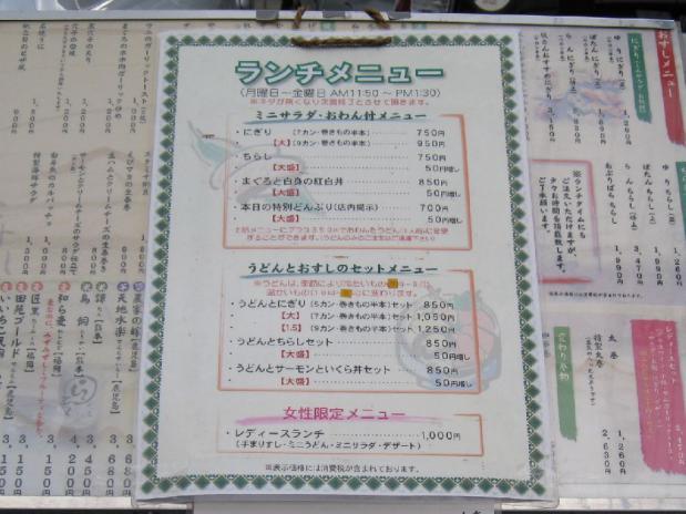 たから寿司 (4)02