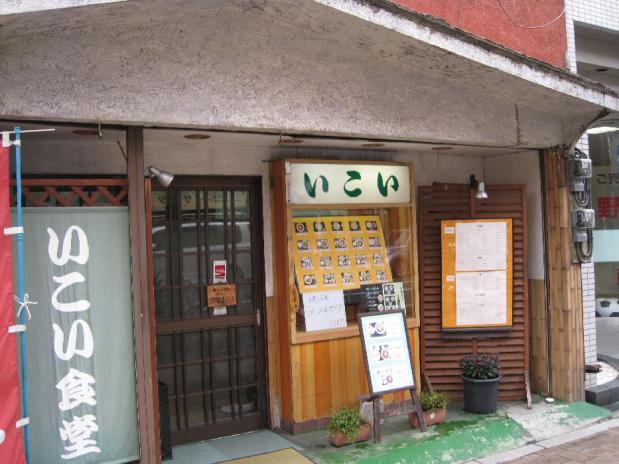 浦和いこい (5)
