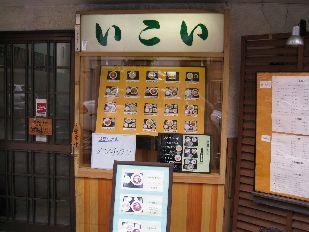 浦和いこい (2)