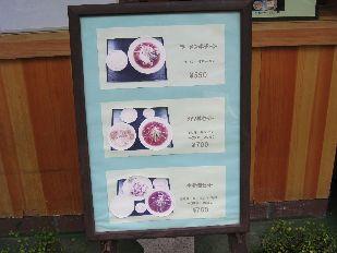 浦和いこい (4)
