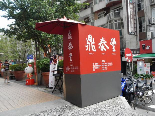 台湾ツアー2012 鼎泰豊 (136)
