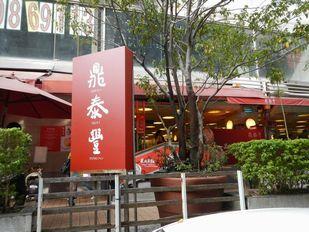 台湾ツアー2012 鼎泰豊(135)
