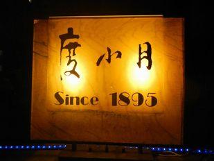 台湾ツアー2012 度小月 (64)