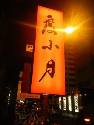 台湾ツアー2012 度小月 (65)