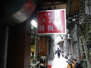 台湾ツアー2012 元祖福州胡椒餅 (104)