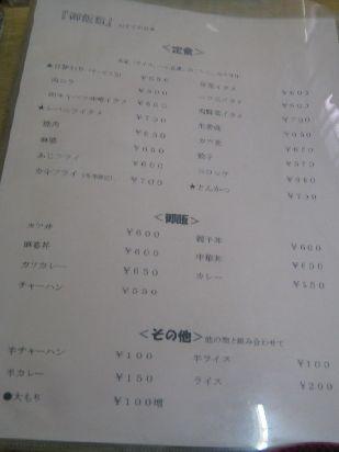いこい食堂2 (1)