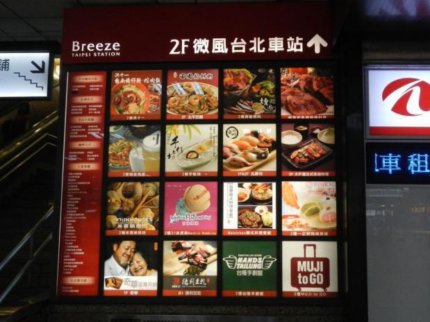 台湾ツアー2012 台北駅牛肉麺 (193)