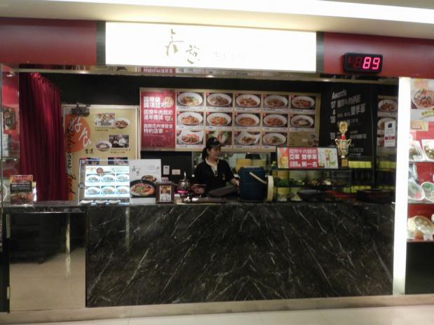 台湾ツアー2012 台北駅牛肉麺 (188)