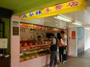 台湾ツアー2012 李製餅家(123)